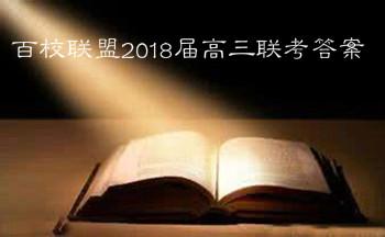 百校�盟2018�酶呷��考答案