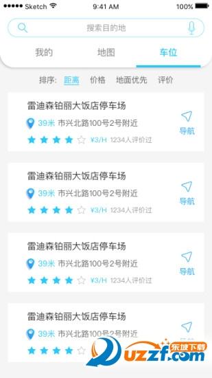车位地图app安卓版截图