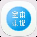 全本免费小说手机版3.7 安卓版