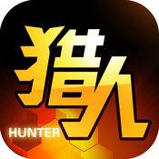 进击吧猎人手游ios版1.0 苹果qg999钱柜娱乐
