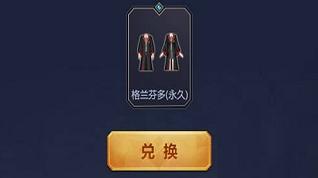 qq炫舞格兰芬多魔法校服在哪兑换 7把魔法钥匙获得方法