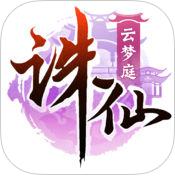 诛仙手游ios版1.292.3