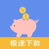 小猪钱庄(小额极速贷款借钱平台)1.3.0 安卓版