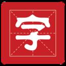 腾讯新logo字体5.3 安卓手机版