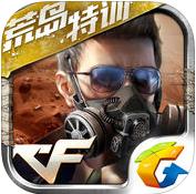穿越火线枪战王者苹果版1.0.24最新版U乐国际娱乐平台