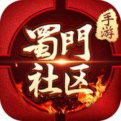 蜀门手游官方社区1.0.0 安卓正版