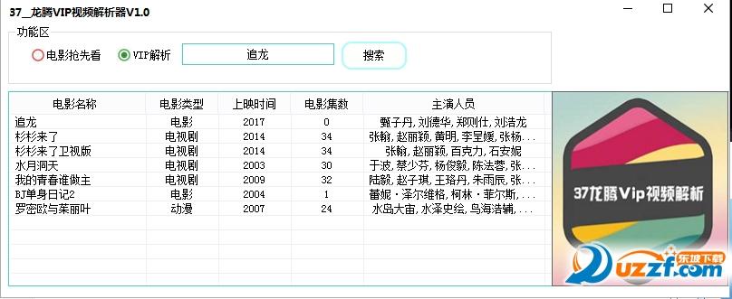 37龙腾VIP视频解析器截图1