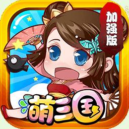 萌三国加强版苹果变态版2.2.0 完美版