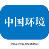 中国环境app随手拍苹果版1.2.8 ios最新版