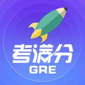 gre考满分app1.0.0 官方手机版