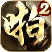 啪啪三国2手游苹果版1.2.0 官方ios版