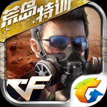 CF手游空降竞技模式1.0.24.180 最新qg999钱柜娱乐