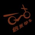 信米单车APP1.0最新安卓版