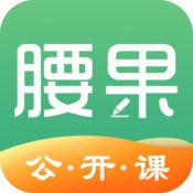 腰果公开课app1.0 最新苹果版