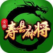安徽寿县麻将iOS版1.0苹果版