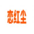 恋红尘直播免注册破解版1.0 修改版