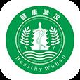 健康武汉app苹果版1.0 官方iPhone版