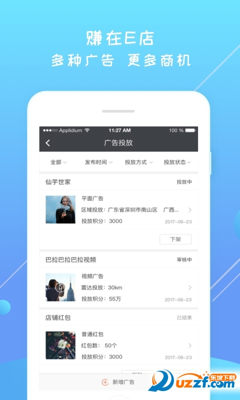 E店商家app安卓版截图