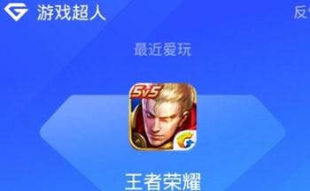 U乐平台超人王者荣耀