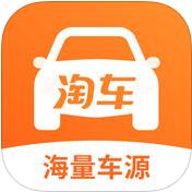 淘车二手车app2.0 ios版