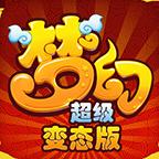 梦幻超级bt版3.6.0 安卓最新版