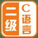 2017C语言二级考试软件最新破解版