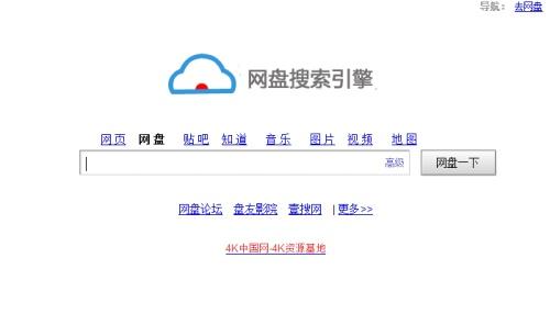 百搜网盘文件搜索器截图1