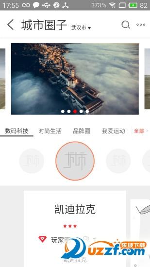智享城市app截图