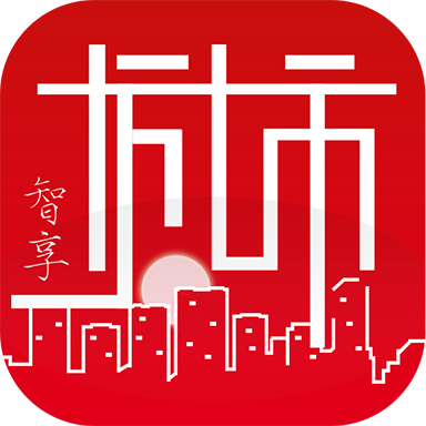 智享城市app