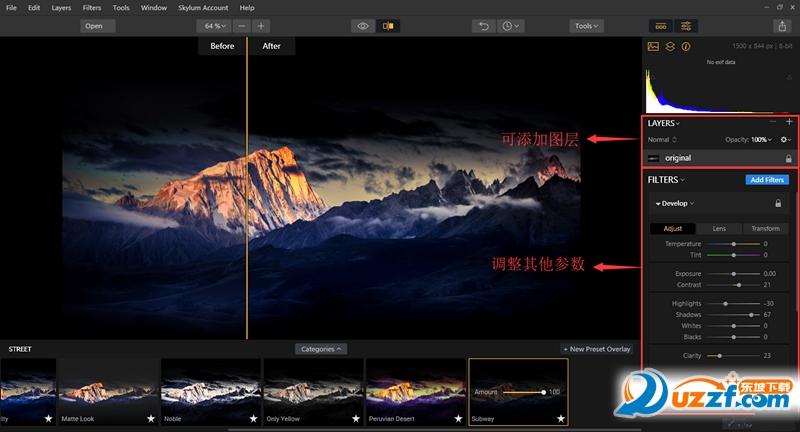 Luminar2018(图像后期处理软件)截图0