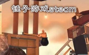 锤子游戏steam