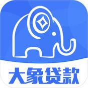 大象贷款1.0 苹果正式版
