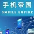 手机帝国Mobile Empire未加密版
