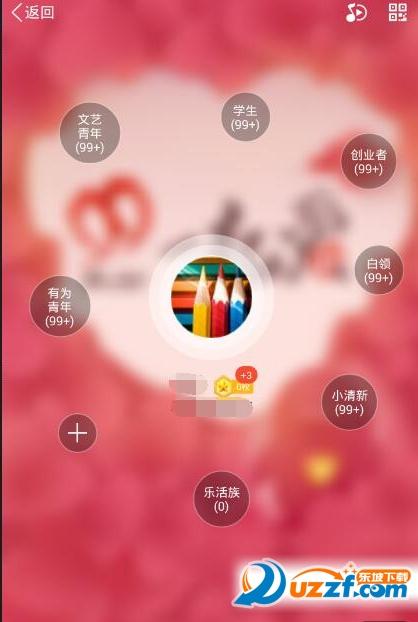 最新批量刷QQ圈圈赞99+软件截图1