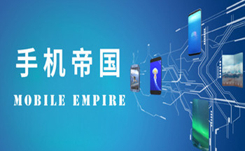 手机帝国Mobile Empire游戏