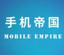 手机帝国Mobile Empire汉化完整版