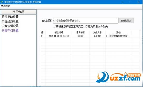 录音啦会议录音转文字软件【附使用手册】截图0
