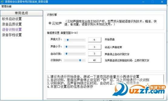 录音啦会议录音转文字软件【附使用手册】截图1