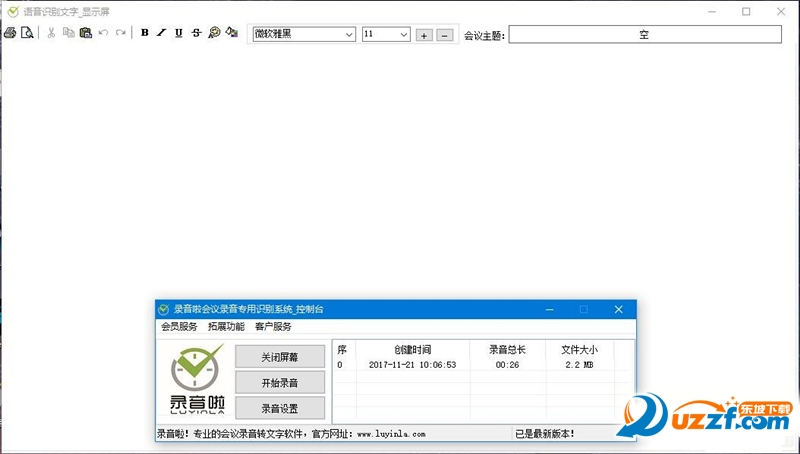 录音啦会议录音转文字U乐娱乐平台截图0