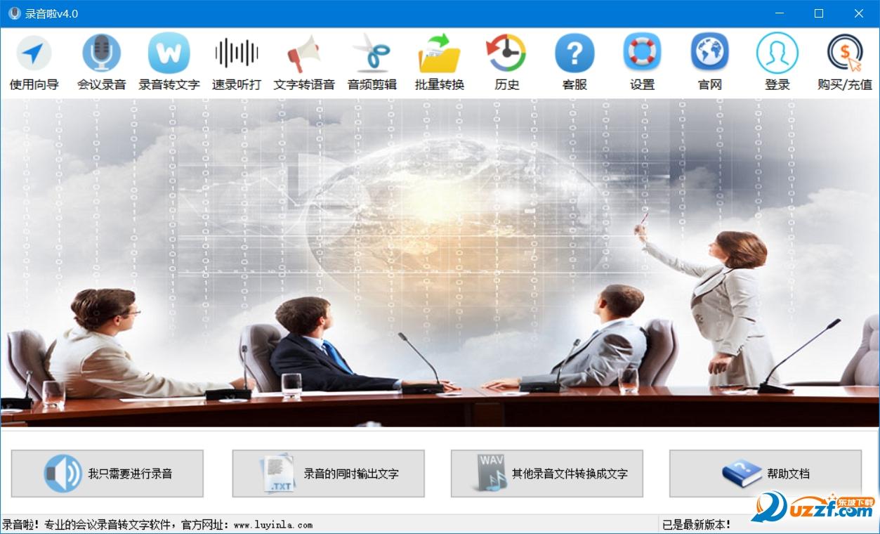 录音啦会议录音转文字U乐娱乐平台截图1