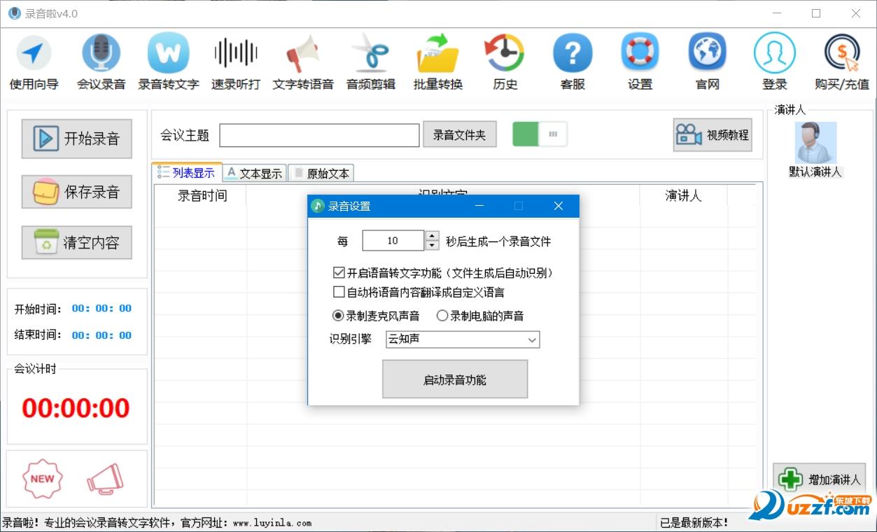 录音啦会议录音转文字U乐娱乐平台截图2