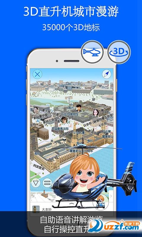 旅图旅行app截图