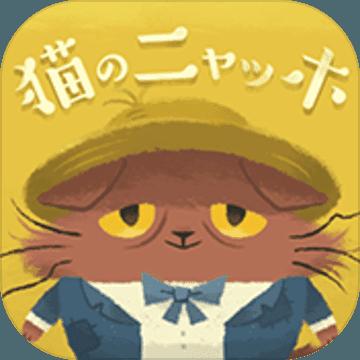 猫咪喵果的悲惨世界1.0 安卓免费版