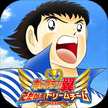 足球小将翼梦幻队伍游戏1.0 安卓免费版