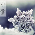 二十四节气小雪的祝福语图片说说精选版