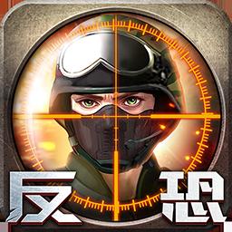 反恐精英之枪王对决手游15.2.0 最新版