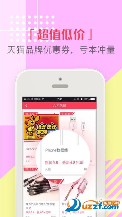 神奇��惠券app截�D