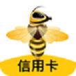 蜜蜂信用卡管app2.0.0 用户版