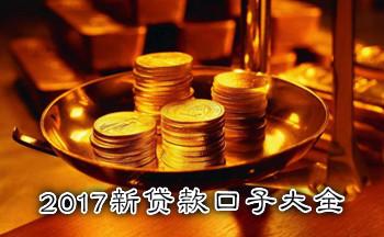 2017新贷款口子大全