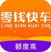 零钱快车U乐娱乐平台1.0.1 官方最新版